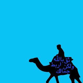 DesertWave - Part 3 : BladeRunner - [Arabic Edition] (Jan 2016)