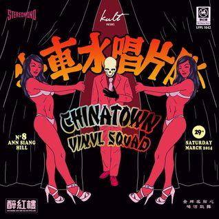 Chinatown Vinyl Squad Mix - sample (2014)