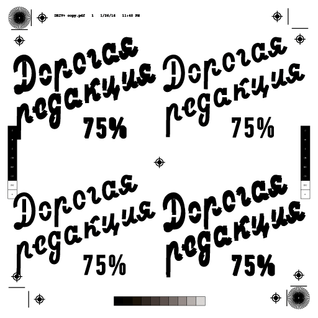 Дорогая редакция. 75%
