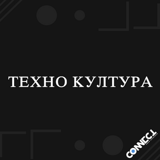 'Tехно Kултура' Connect promo session