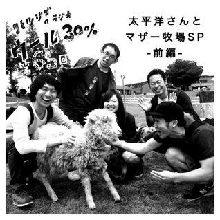 コヒツジズのラジオ 『ウール30%』 第65回 6.18.2016