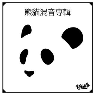 Panda Mixtape [熊貓混音專輯] by Weslo