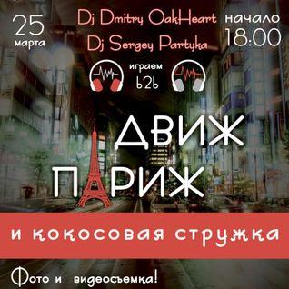 Sergey Partyka & Dj Dmitry OakHeart – Live @ B2B Pub Malle Beer