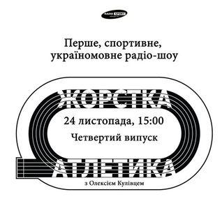 Жорстка Атлетика. 4-й випуск. 24.11.2015