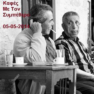 Καφές Με Τον Συμπέθερο 05-05-2014