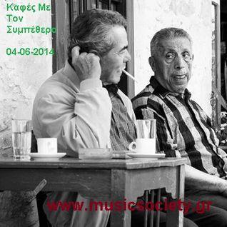 Καφές Με Τον Συμπέθερο 04-06-2014