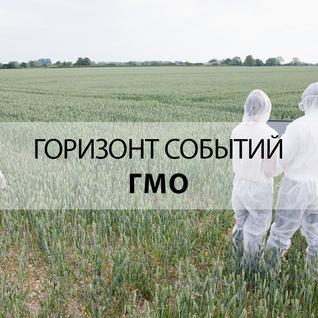 Горизонт Событий – сезон 1 эпизод 6 –  ГМО: Юлия Шулимова (10.05.2016)