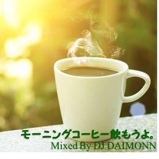 モーニングコーヒー飲もうよ。