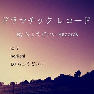 ドラマチックレコード (Japanese Pop)
