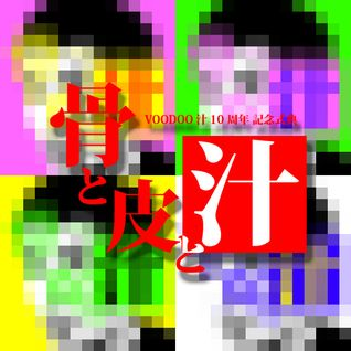 voodoo-jil-10th (bones, skins, soups) / mixed by nikujiru and koda
