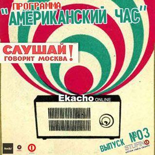 """American's hour""@Radio show.003h: Ekacho"