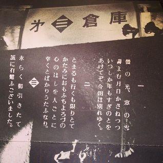 Satoshi Tomihisa (富久 慧) @ 第三倉庫