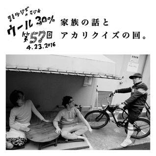 コヒツジズのラジオ 『ウール30%』 第57回 4.23.2016