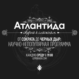 Атлантида — Выпуск #22 — 15.06.16