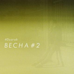 40sorok - весна №2