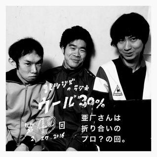 コヒツジズのラジオ 『ウール30%』 第49回 2.27.2016