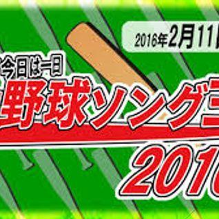 20160211今日は一日プロ野球ソング三昧その6(カープ)