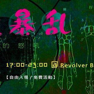 囚徒暴亂Live set @ Taipei Revolver