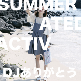 SUMMER ACTIVATED / DJありがとう