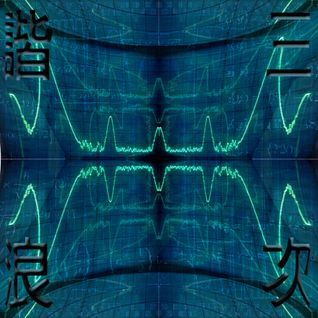 Ganlan - Third Harmonic Wave
