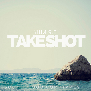 TakeShot - YШИ 9.0