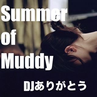 Summer of Muddy / DJありがとう
