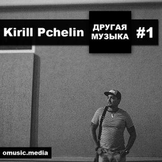 Kirill Pchelin - ДРУГАЯ МУЗЫКА #1 (omusic.media)