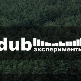 Kirill Pchelin - Dub эксперименты #10 (Live Recording) 31.10.15