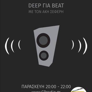 Deep για Beat - 22/01/2016 - A Trip to Trip-Hop