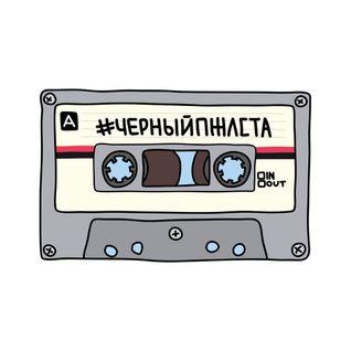DJ Sneakers — ЧЕРНАЯ КАССЕТА