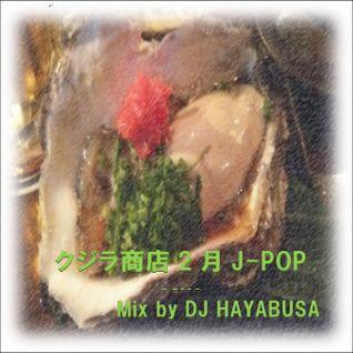 クジラ商店 2月 J-POP MIX 二年目