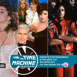 The Time Machine - 80s Part1 with S. Pagiatakis