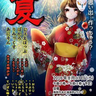 16/08/13 #ANILAVI vol6 再現MIX