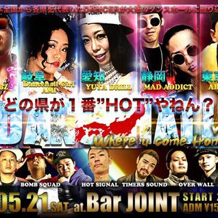 21.MAY.2016 DANCEHALL vol.3 @大阪美原JOINT MUSIC BY HOT SIGNAL