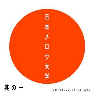 日本メロウ大学 其の一 / miharu