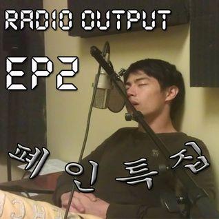 Radio Output ep.2