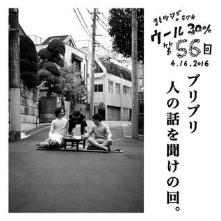 コヒツジズのラジオ 『ウール30%』 第56回 4.16.2016