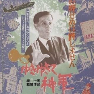 Yuki Yukite shingun