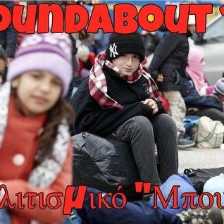 """Εκπομπή Roundabout 115-Πολιτισμικό """"Μπουμ"""""""