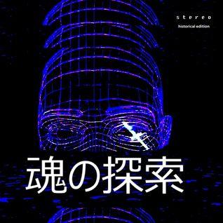 魂の探索 - Historical Edition - Mini Album