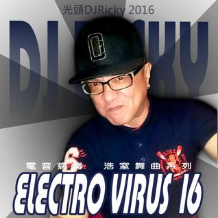 光頭DJRicky Electro Virus Vol.16