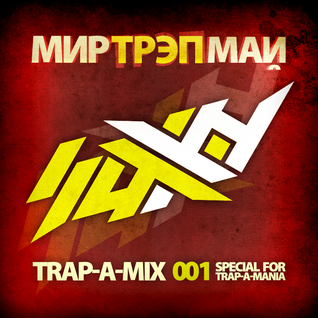 Suxxy - Trap-A-Mix 001 [Special for Trvp-A-Mvnia]
