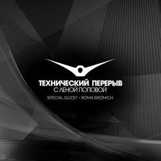 "Roma Bromich in ""Tech Brake"" by Lena Popova"