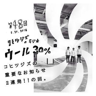 コヒツジズのラジオ 『ウール30%』 第48回 2.20.2016