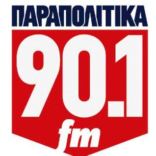 ΠΑΡΑΠΟΛΙΤΙΚΑ 90,1 - ΧΡΗΣΤΟΣ ΜΑΝΤΑΣ