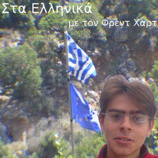 Στα Ελληνικά - Μαρτίου 2012