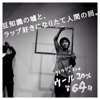 コヒツジズのラジオ 『ウール30%』 第64回 6.11.2016