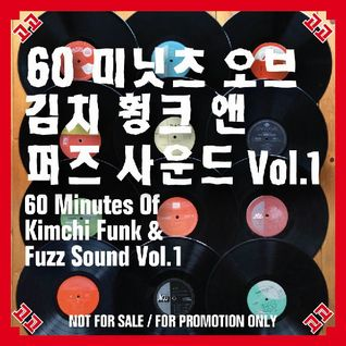 60 Minutes of Kimchie Funk & Fuzz Sound Vol.1 [For DU Books Ver.]