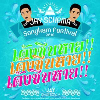 JAY SCHEMA - เด้งชิบหาย(Songkarn SuperBounce)