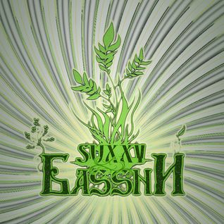 Suxxy - БАSSНИ 1